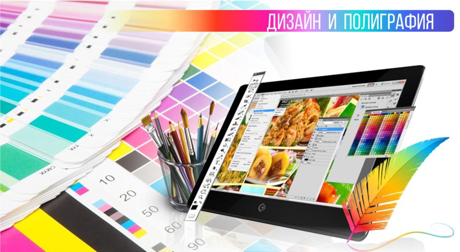 Дизайн и полиграфия