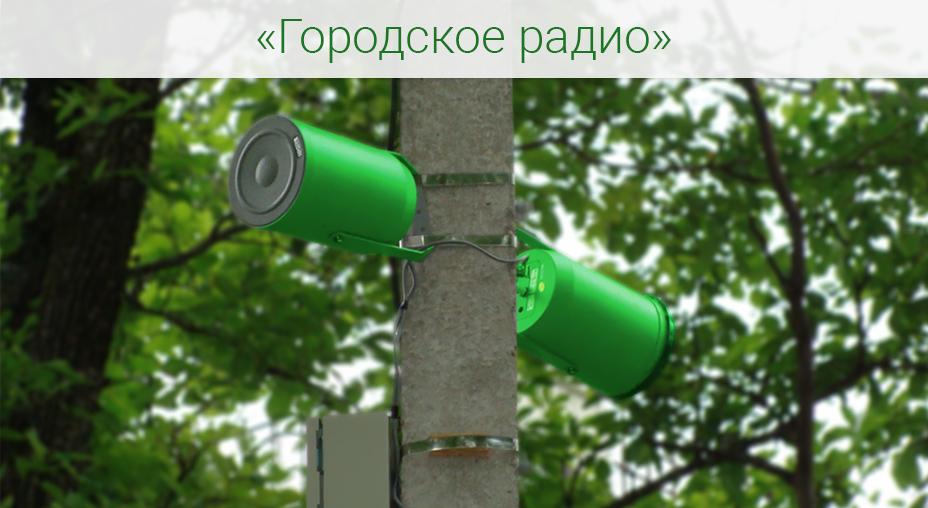 Городское радио