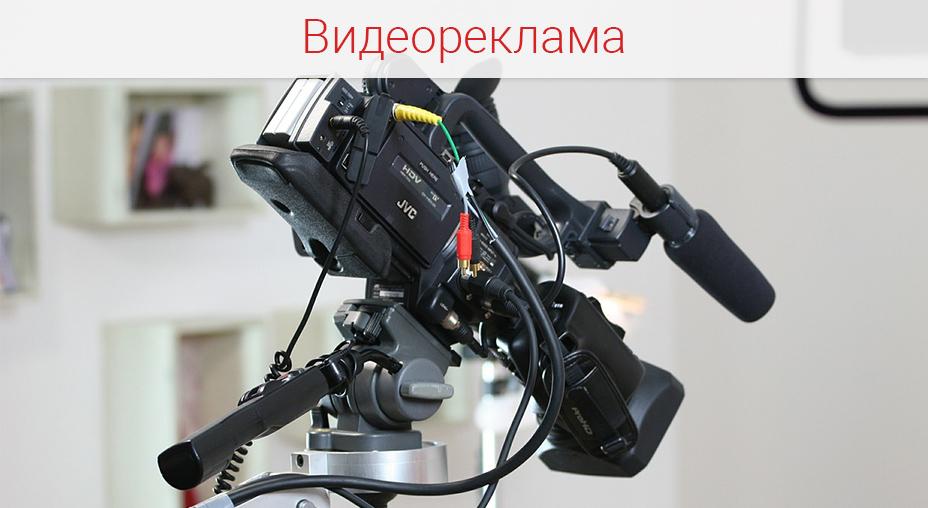 Видеореклама