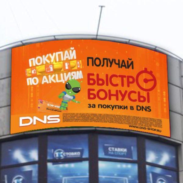 Реклама на мониторах в г. Симферополь - ул.Бородина