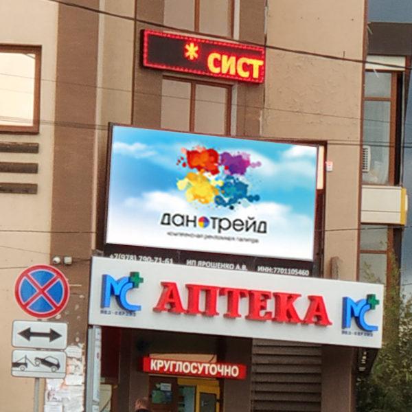 Реклама на мониторах в г.Судак - МедСервис
