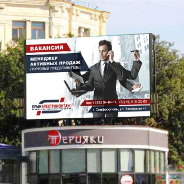 Реклама на мониторах в Ялте - Суши-бар «Терияки»