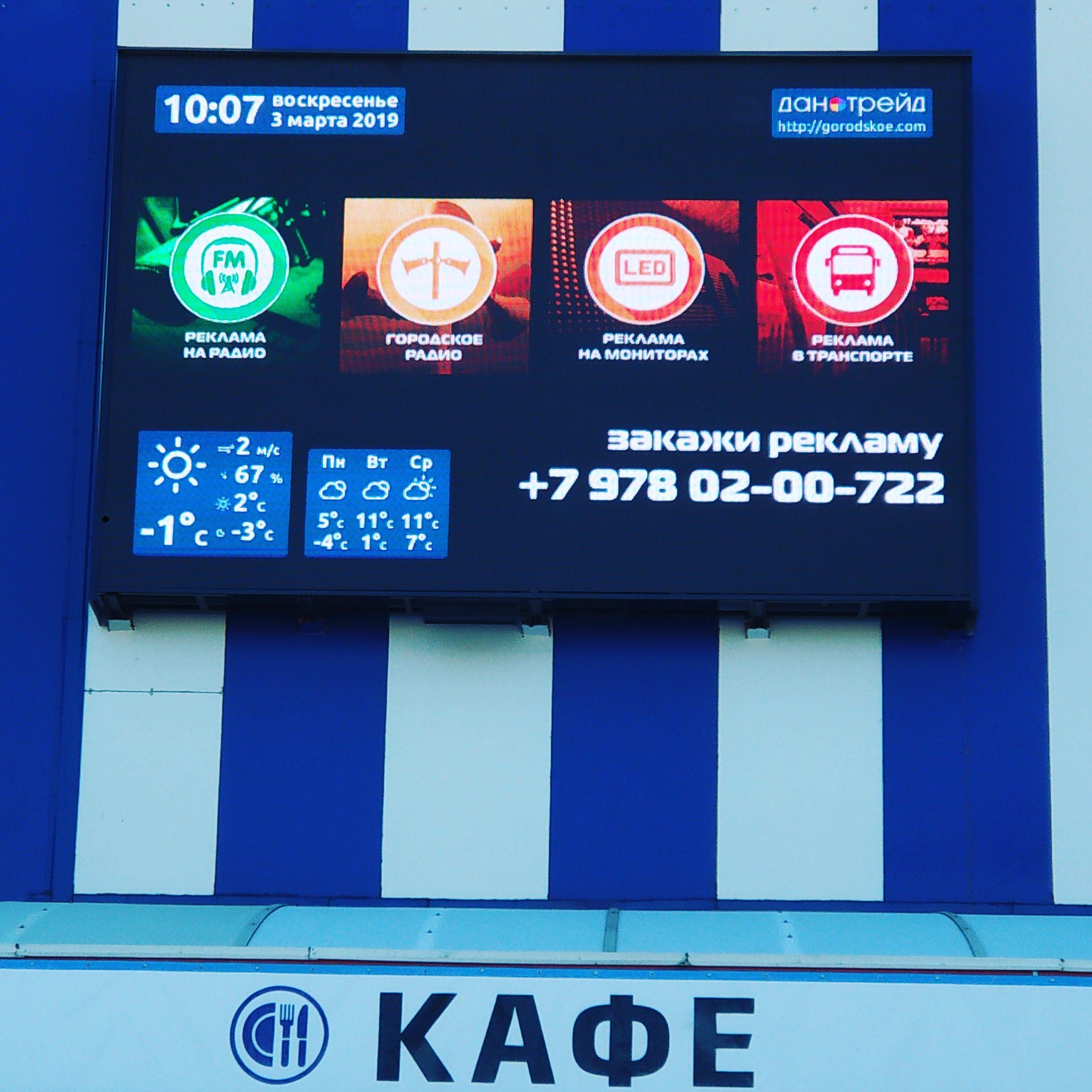 Реклама на мониторах - ТЦ «Новацентр»