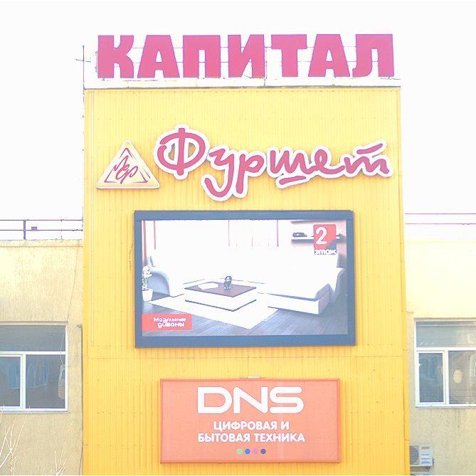 Реклама на мониторах в Евпатории - ТРЦ «Капитал»